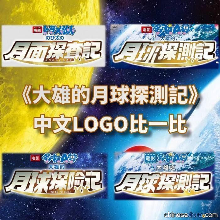 【超級比一比】《大雄的月球探測記》3種中文LOGO與日文原版對照
