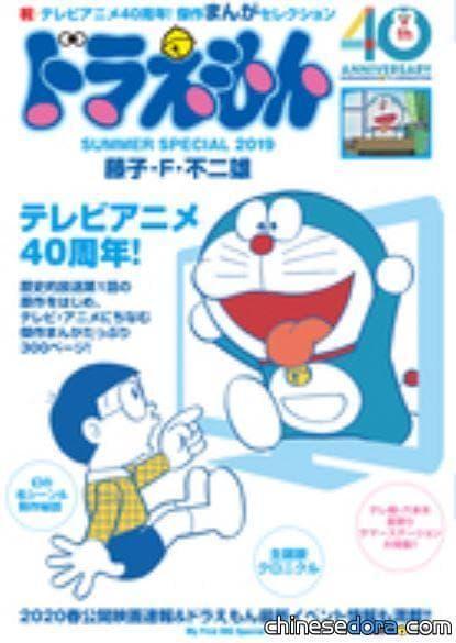 [日本] 連載50週年紀念大作! 2020年哆啦A夢電影「7月12日」左右將釋出首波情報