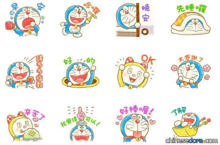 [LINE] 全新中文版「哆啦A夢 新生活貼圖」上架!讓哆啦A夢與哆啦美幫你打招呼吧