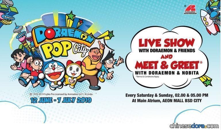 [國際] 哆啦A夢與朋友們遠渡重洋到印尼! 印尼AEON「Doraemon Pop City」熱鬧開鑼