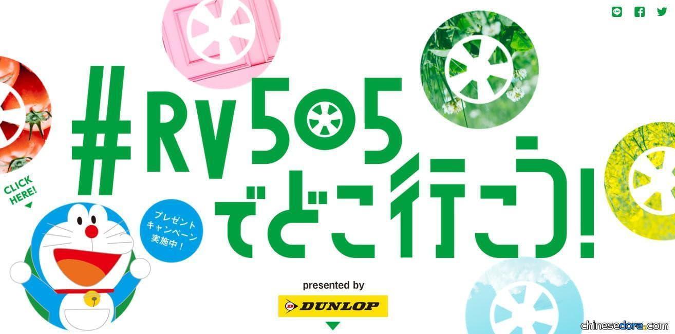 [日本] 登祿普輪胎找哆啦A夢當代言人! 免費桌布任你下載 日本國內還可抽選哆啦A夢坐墊