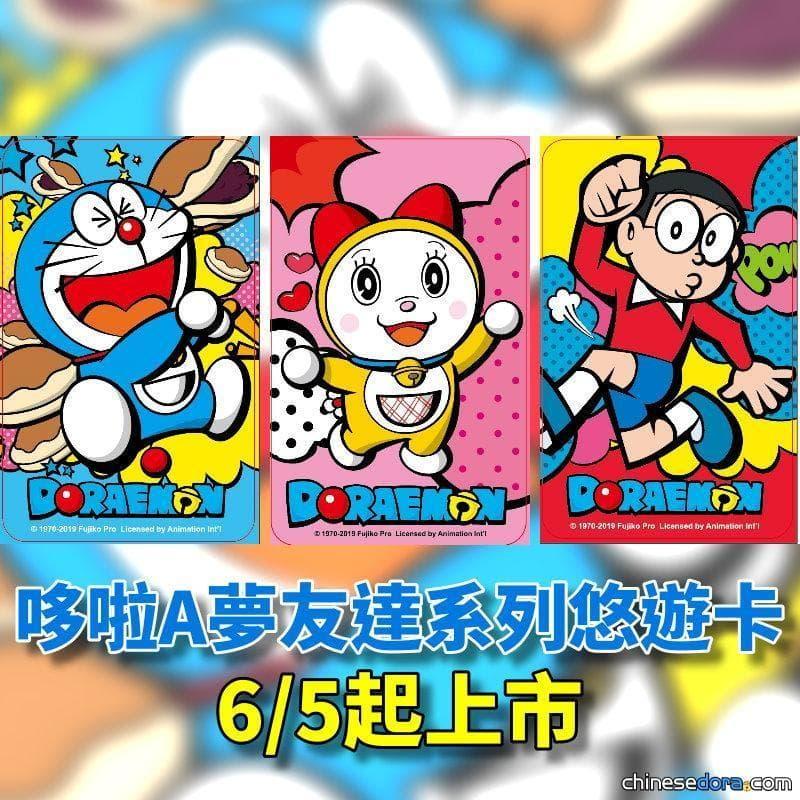 [台灣] 「哆啦A夢友達系列」