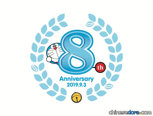 [日本] 藤子.F.不二雄博物館邁入8週年! 「8週年紀念祭」8月26日起熱鬧開鑼
