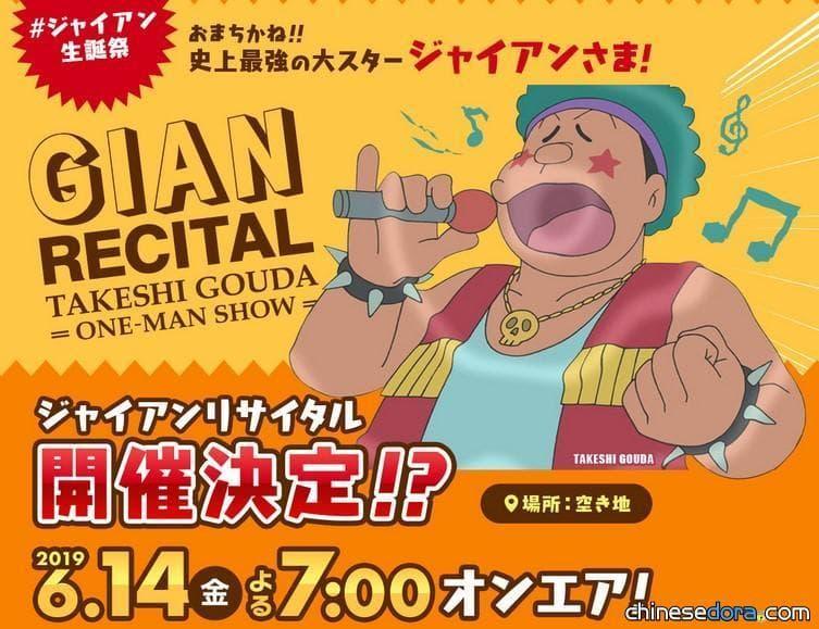 [日本] 慶祝胖虎生日!哆啦A夢官方將在6月14日舉辦「胖虎演唱會」?!
