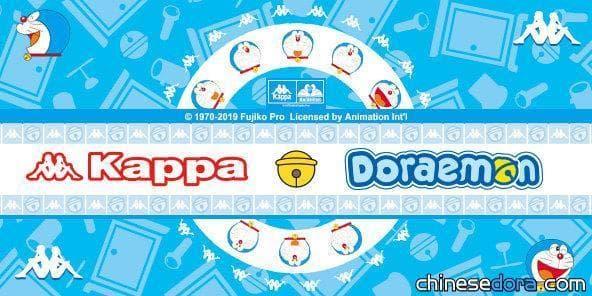 [大陸] 與哆啦A夢背靠背!來自義大利的潮牌 Kappa 推出哆啦A夢聯名商品