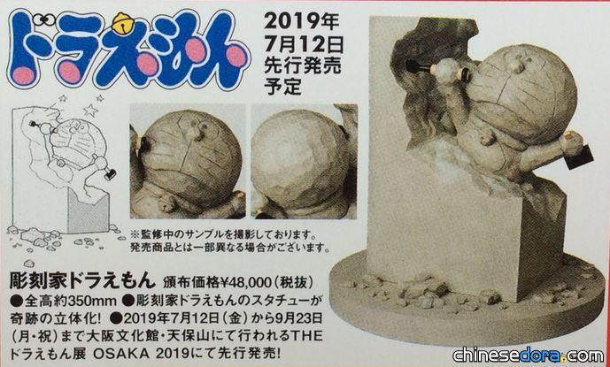日本] MEDICOM TOY將推出「雕刻家哆啦A夢」模型以經典漫畫插圖設計而成 ...