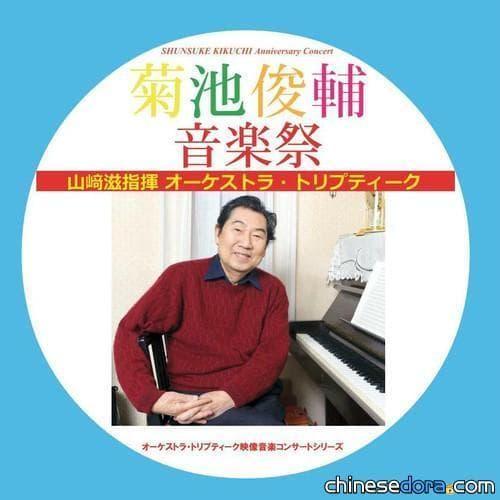 [日本] 菊池俊輔老師米壽!《菊池俊輔音樂祭》專輯7月推出