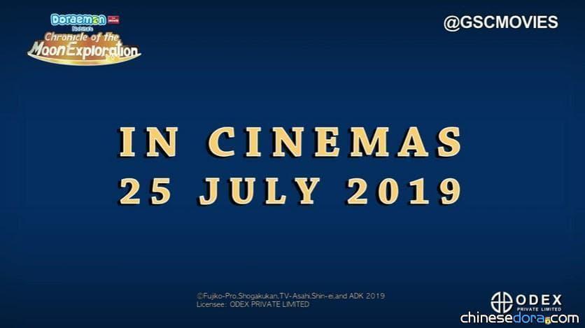 [國際] 《大雄的月球探測記》馬來西亞英文預告片釋出!上映日期延到7月25日