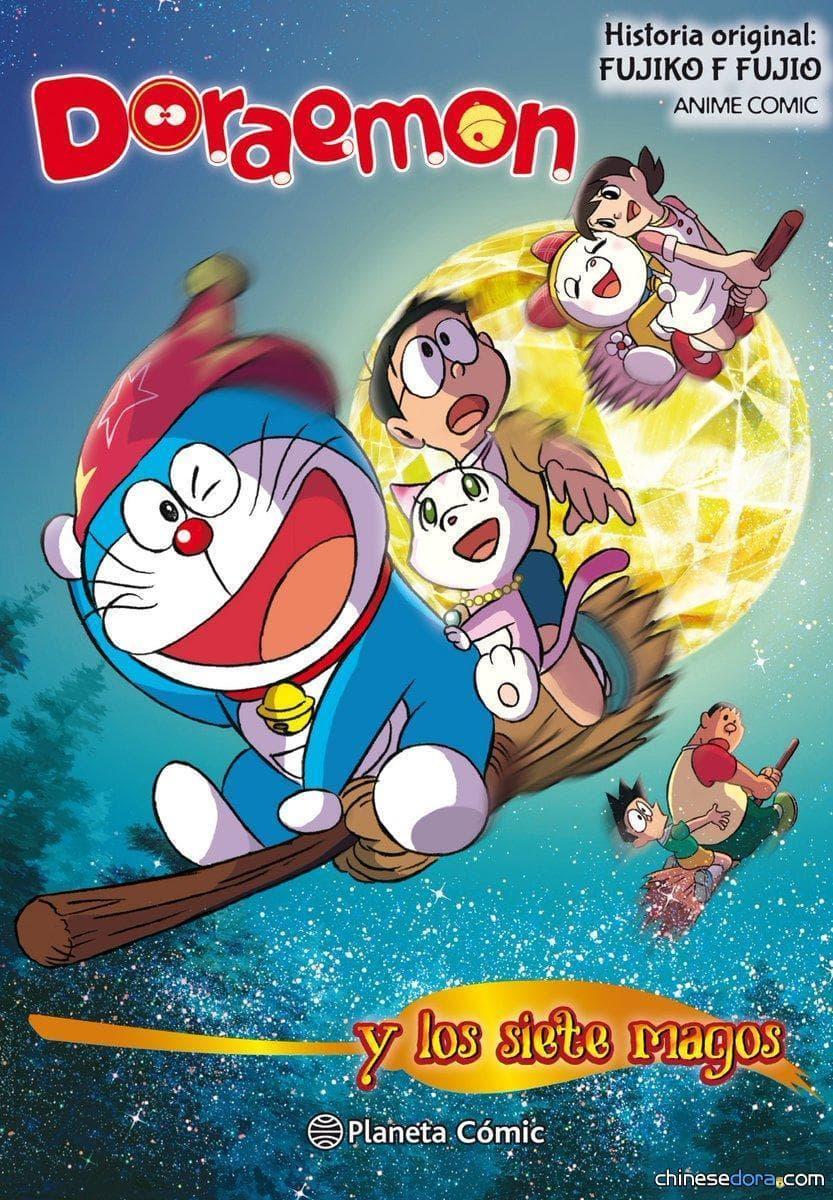 [國際] 西班牙文版《哆啦A夢》電影彩映版漫畫陸續出刊!《大雄的新魔界大冒險》10月出版