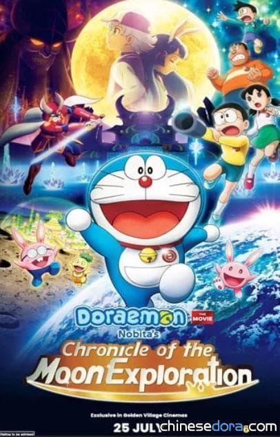 預定於 7 月 25 日在新加坡上映的《電影哆啦A夢:大雄的月球探測記》(Doraemon The Movie: Nobita's Chronicle of the Moon Exploration),新加坡版的海報正式推出囉! (資料圖片)   新加坡的《電影哆啦A夢:大雄的月球探測記》海報十分乾淨簡潔,原版有的一些標語、卡司等資訊通通沒有,只有新加坡英文版的電影 LOGO、上映日期與只在 Golden Village 戲院上映的字樣留著。    由 Odex 引進新加坡的《電影哆啦A夢:大雄的月球探測記》,根據戲院公布的資訊,將以日語原音搭配英文或中文字幕的方式上映,《電影哆啦A夢:大雄的月球探測記》在新加坡的上映日期是 7 月 25 日,跟馬來西亞同一天。