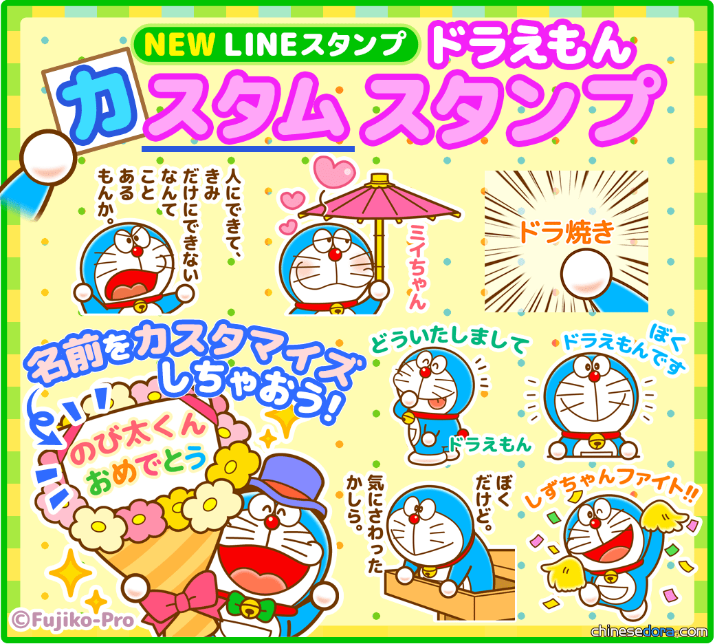 [LINE] 日文版哆啦A夢「隨你填貼圖」來囉!創造屬於自己的哆啦A夢貼圖吧