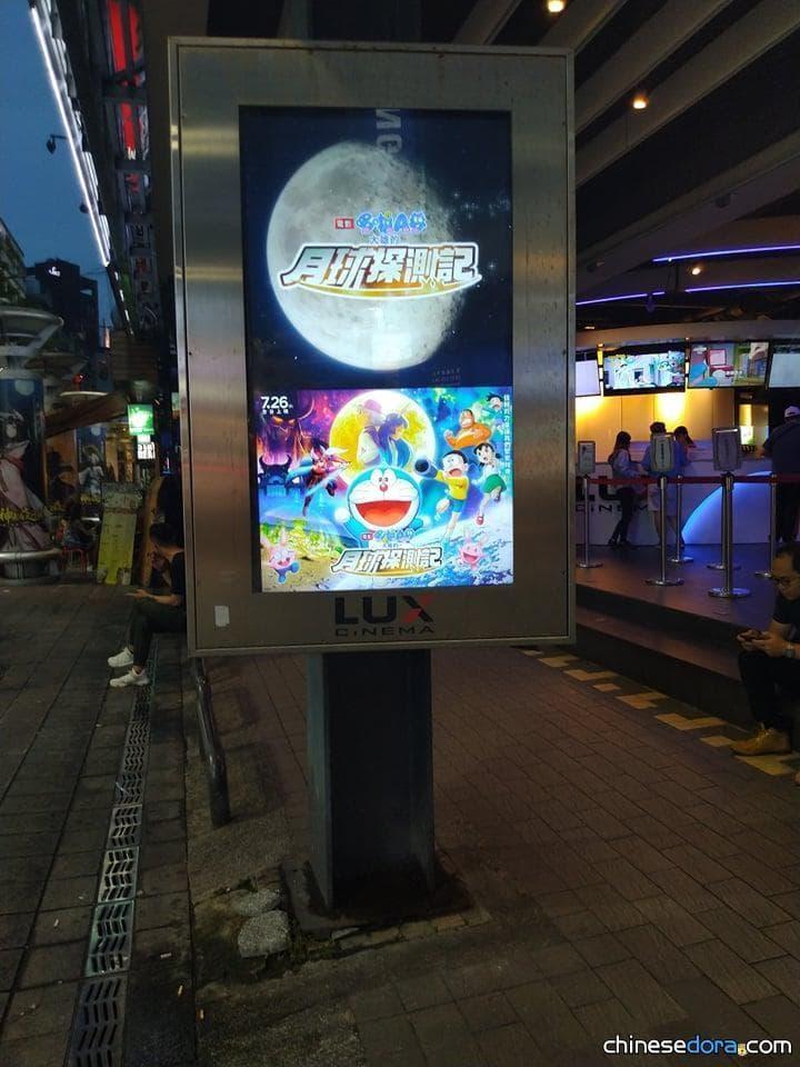 [台灣] 《電影哆啦A夢:大雄的月球探測記》宣傳起跑 預告片在台北樂聲戲院電視牆開播