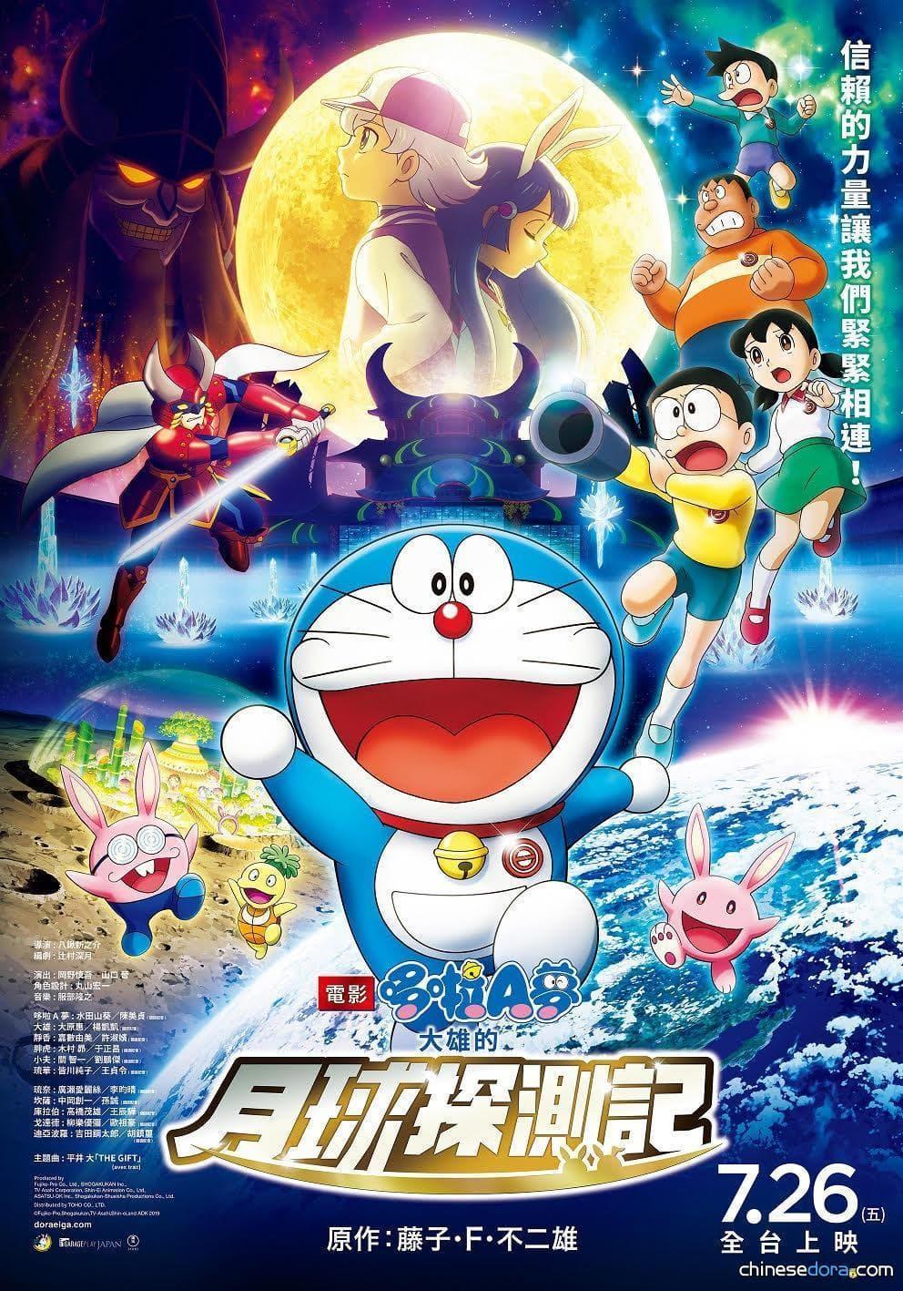 [台灣] 哆啦A夢中文網帶你免費看《大雄的月球探測記》!臉書贈票活動來囉