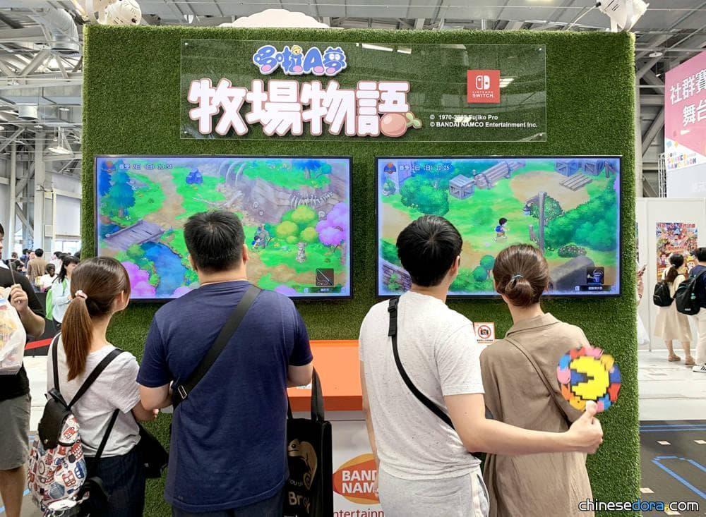 [台灣] 來試玩吧! 《哆啦A夢 牧場物語》8月3、4日在新莊棒球場等你體驗!