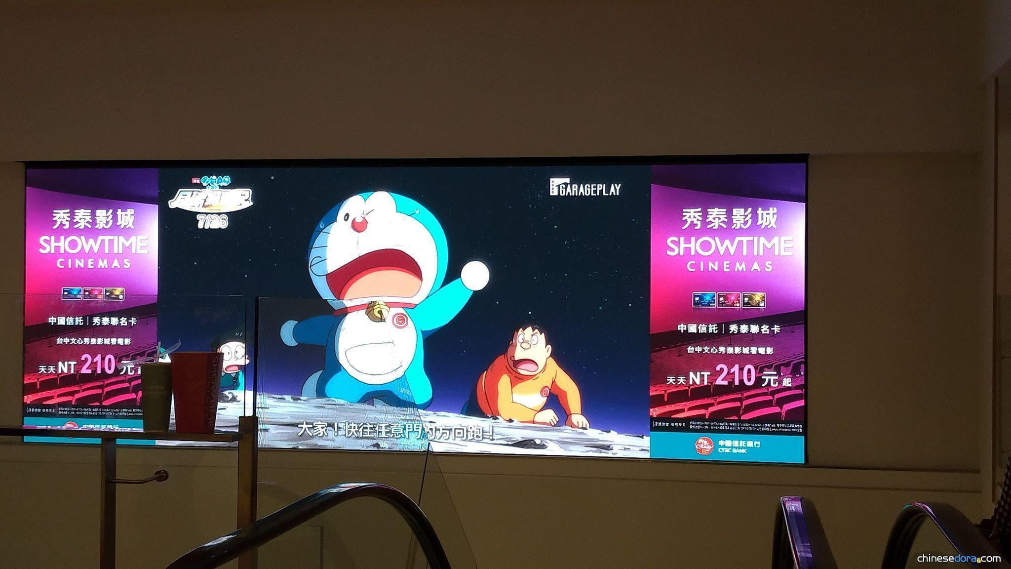 [台灣] 《電影哆啦A夢:大雄的月球探測記》 台中文心秀泰影城已看到預告片放映囉!