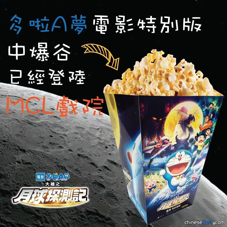 [香港] 《大雄之月球探測記》特別版爆米花盒 MCL戲院買得到