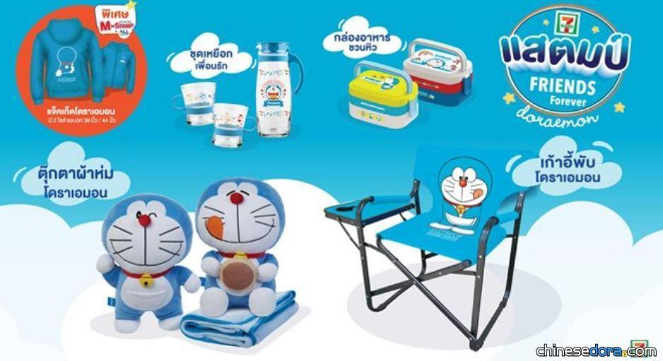 [國際] 泰國7-Eleven推出哆啦A夢集點活動!集點滿額加價購哆啦A夢夾克、野餐椅等周邊商品