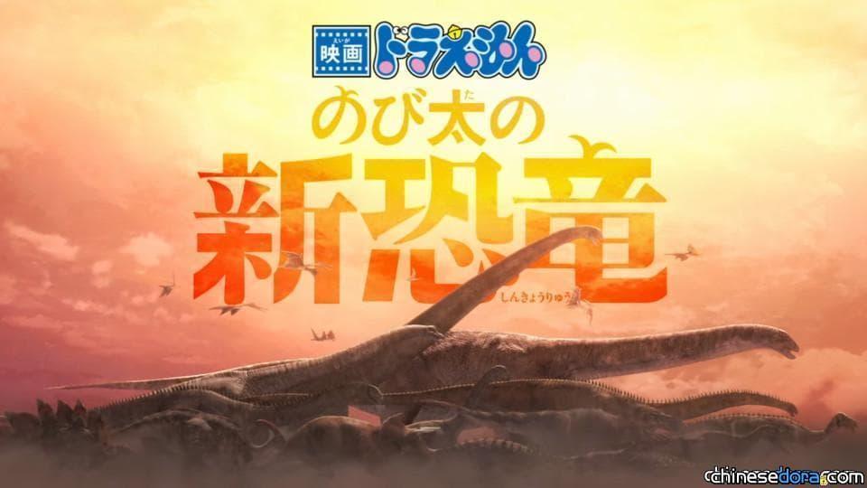 [電影] 2020年電影定名《大雄的新恐龍》!前導海報與預告片同步磅礡釋出