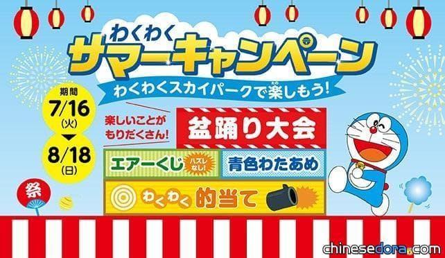 [日本] 哆啦A夢空中樂園「心跳加速夏日活動」 7/16起北海道新千歲機場展開