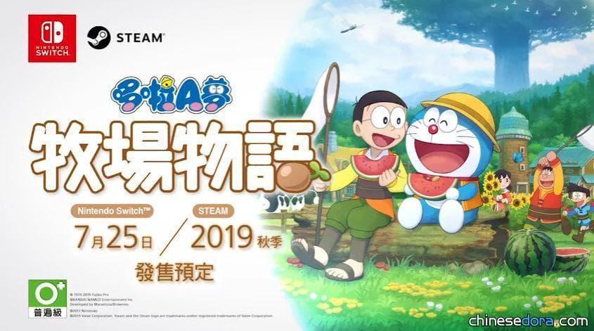 [台灣] 《哆啦A夢 牧場物語》STEAM 繁體中文版 確定10月11日推出