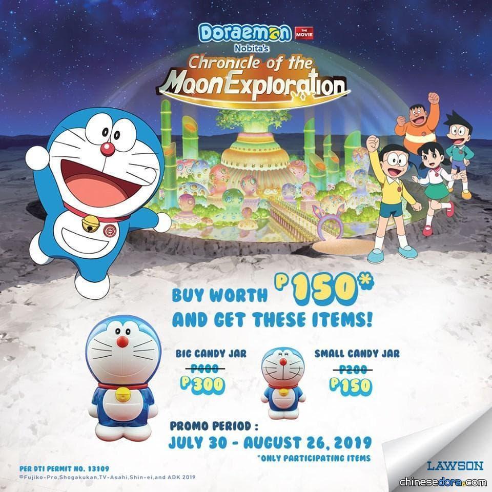 [國際] 《大雄的月球探測記》全球多國上映中!菲律賓LAWSON超商推出哆啦A夢限定糖果罐