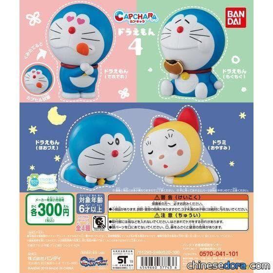 [日本] BANDAI「CAPCHARA 哆啦A夢4」轉蛋7月上市 轉蛋殼即是本體!
