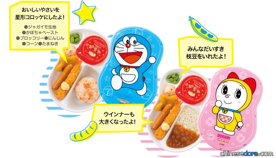 [日本] 「Hotto Motto」哆啦A夢主題便當 現在加贈紙勞作跟「ㄤ仔標」唷