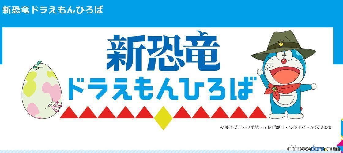 [日本] 六本木之丘夏祭與《大雄的新恐龍》聯動!「新恐龍哆啦A夢廣場」展出等生大多拉A夢模型