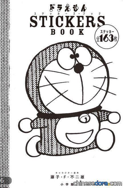 [日本] 《哆啦A夢貼紙書》讓原作漫畫貼紙化 163張貼紙獻給成為大人的哆啦迷