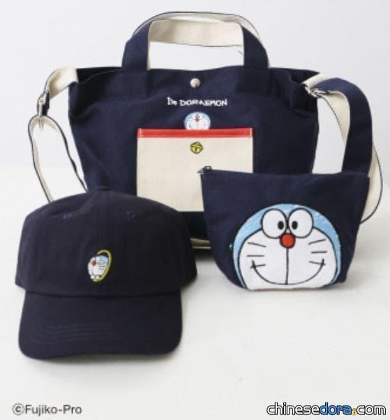 [日本] 自然系女裝品牌「earth music&ecology」推出「I'm Doraemon」聯名哆啦A夢商品