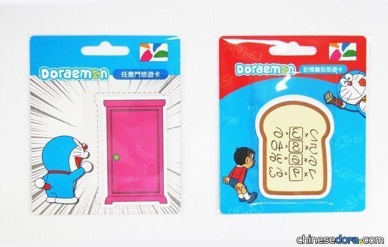 [台灣] 「哆啦A夢道具系列悠遊卡」上市!任意門、記憶麵包帶給你夢想與希望