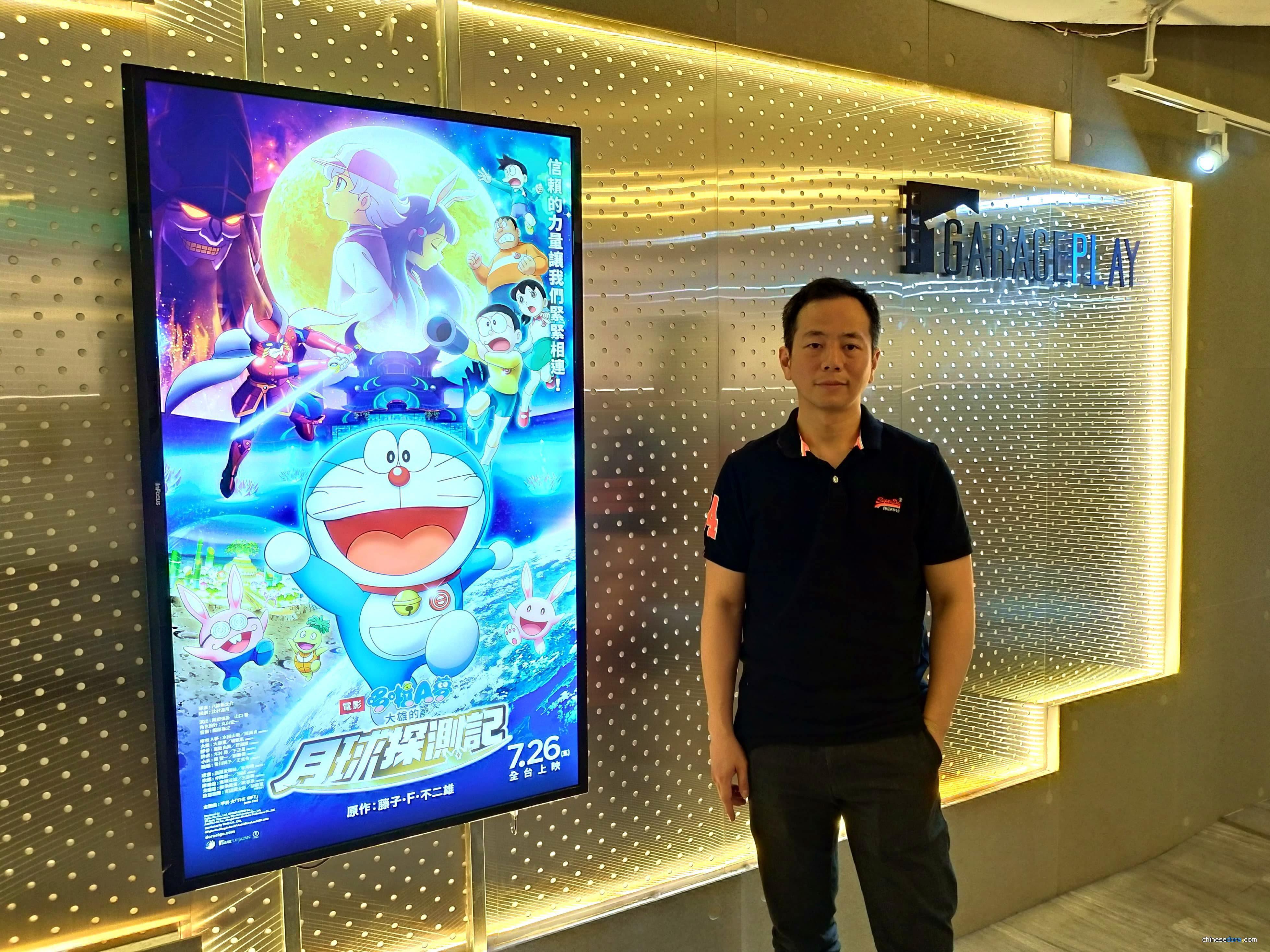 【獨家專訪】「以院線片規格做哆啦A夢」 專訪車庫娛樂創辦人張心望