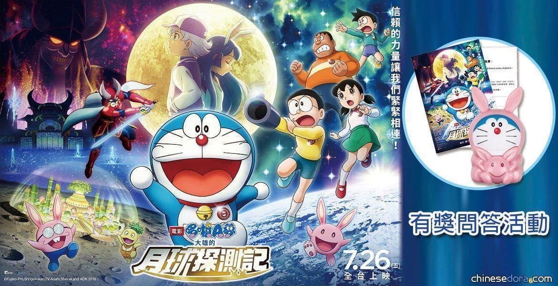 [台灣] MOMO親子台《大雄的月球探測記》贈獎活動 送你電影票或兔耳哆啦A夢玩具車