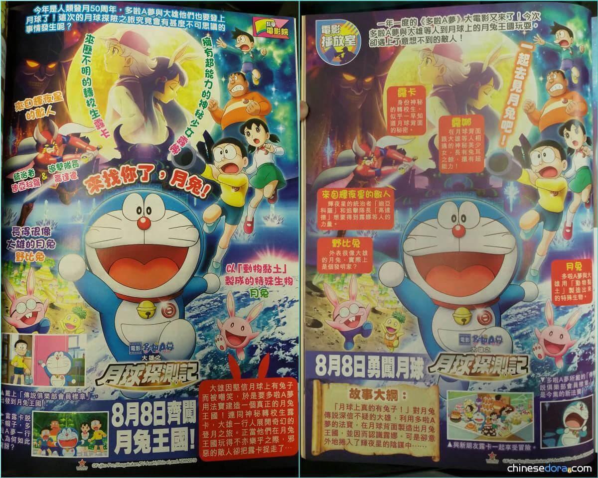 [香港] 《大雄之月球探測記》主要角色粵語譯名大公開 「迪亞科羅」是大反派!