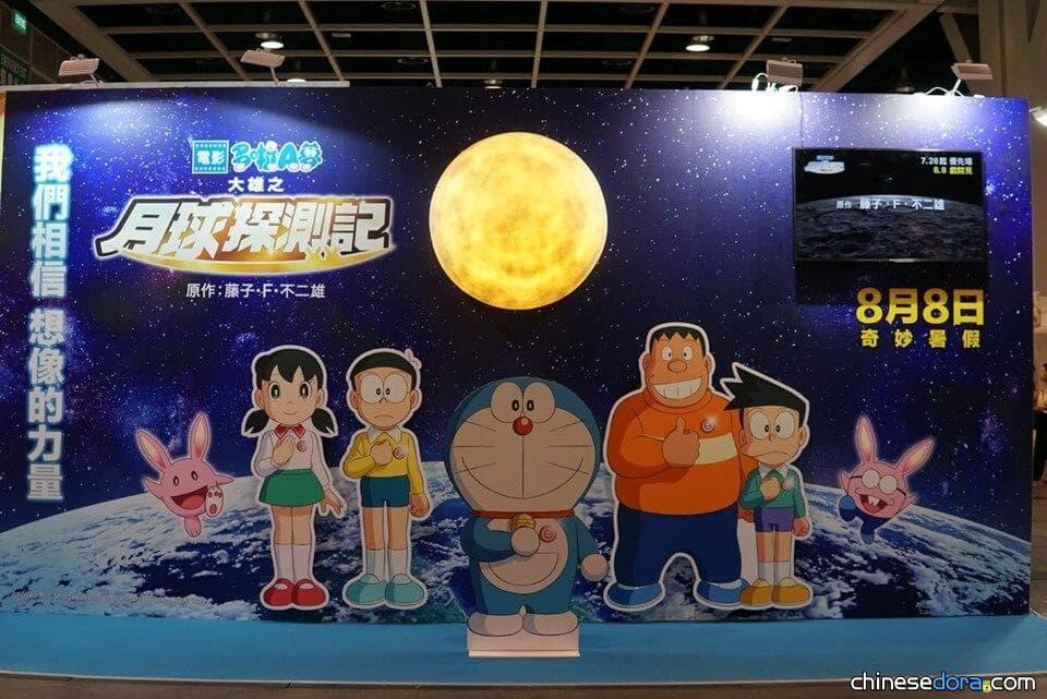 [香港] 勇闖月球!第21屆香港動漫節搶先體驗《大雄之月球探測記》 現場情況報你知