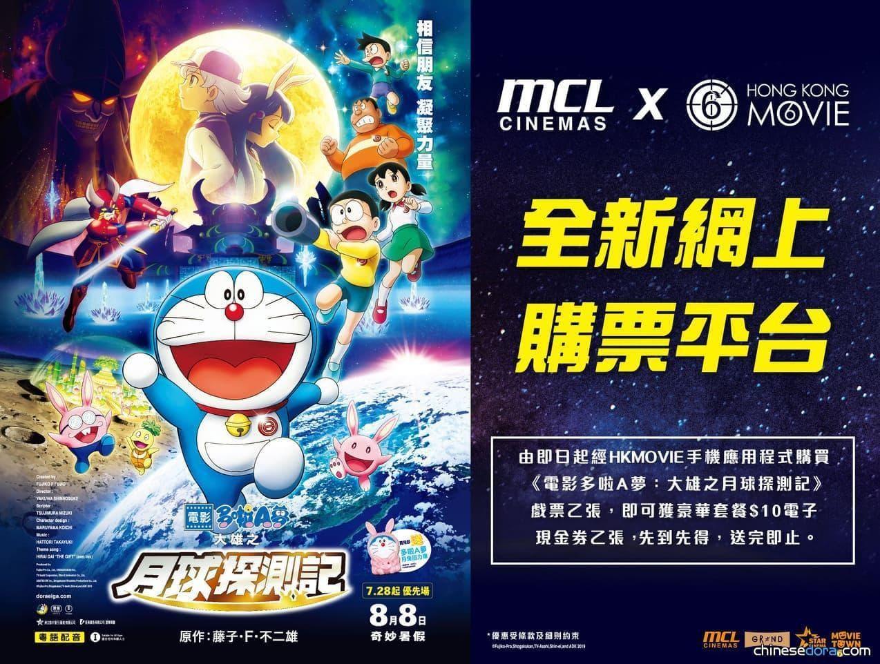 [香港] 用 HKMovie APP 購買《電影哆啦A夢:大雄之月球探測記》戲票 即享有MCL獨家優惠