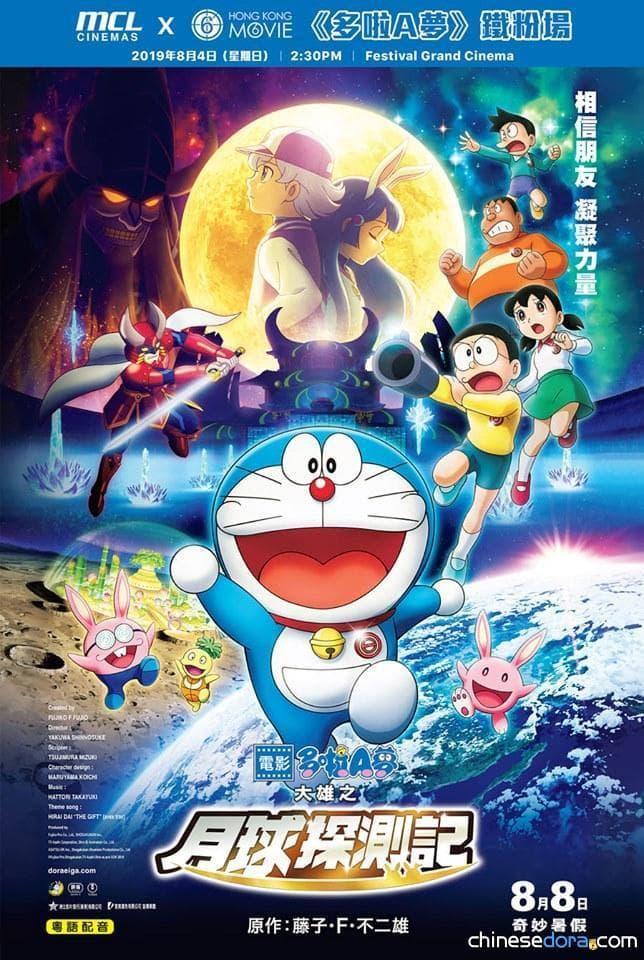 [香港] 即將售罄!《電影哆啦A夢:大雄之月球探測記》於MCL推出鐵粉場