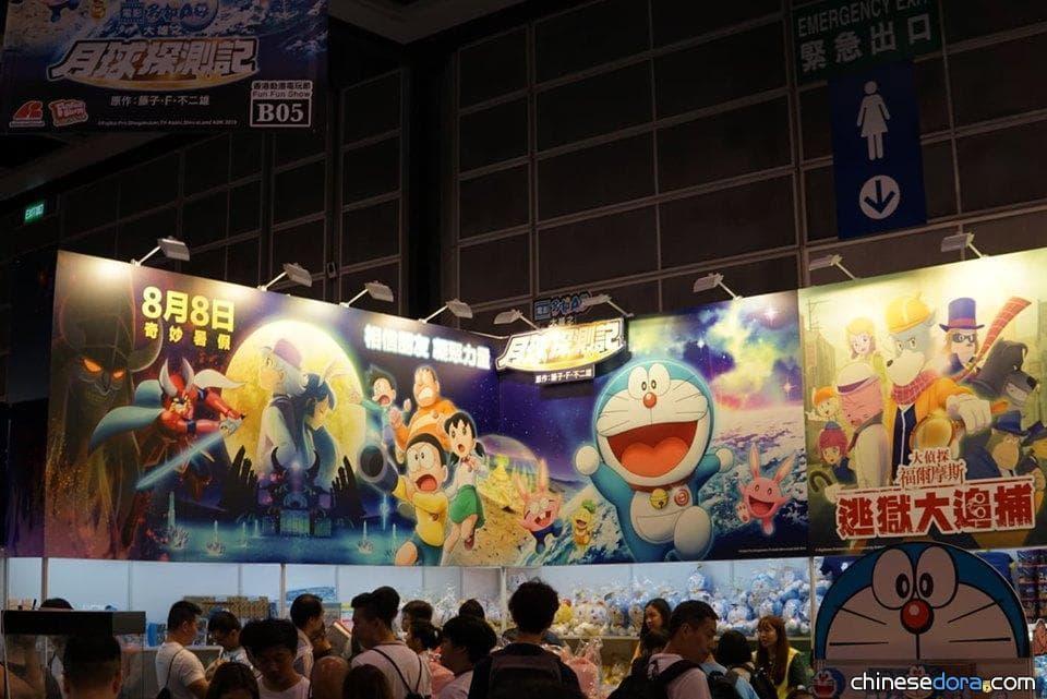[香港] 獨/琳瑯滿目!第21屆香港動漫節現場展售哆啦A夢主題商品一覽