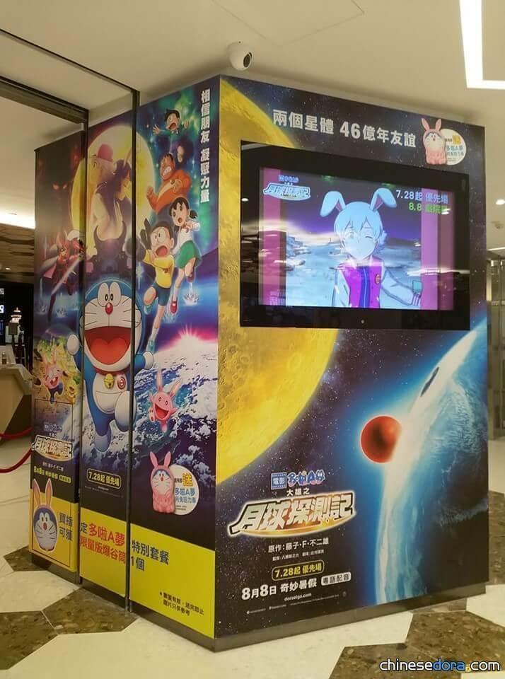 [香港] MCL戲院裡有哆啦A夢!《大雄之月球探測記》戲院宣傳開跑 本站記者一手報導