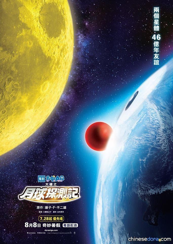 [香港] 《電影哆啦A夢:大雄之月球探測記》DVD、Blu-ray 00月00日正式上市