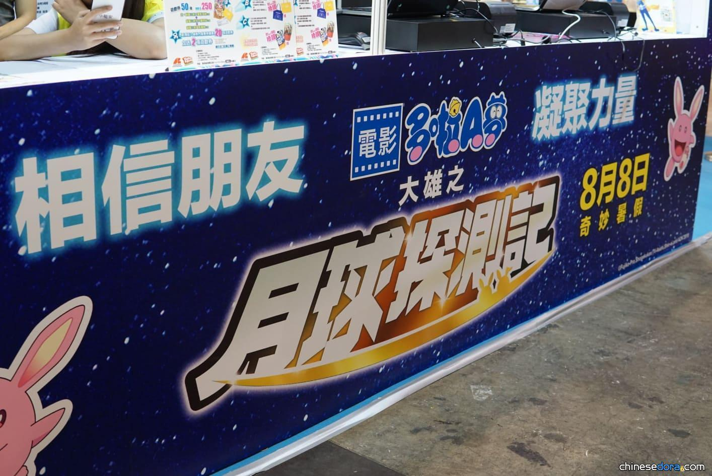 [香港] 《電影哆啦A夢:大雄之月球探測記》動漫節展區 較往年比略有失色?