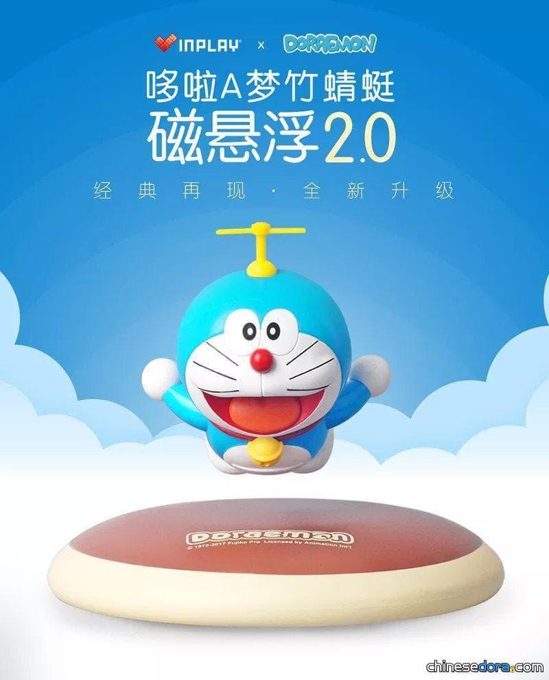 [大陸] 戴著竹蜻蜓的哆啦A夢真的會飛了! 「哆啦A夢竹蜻蜓磁懸浮 2.0」