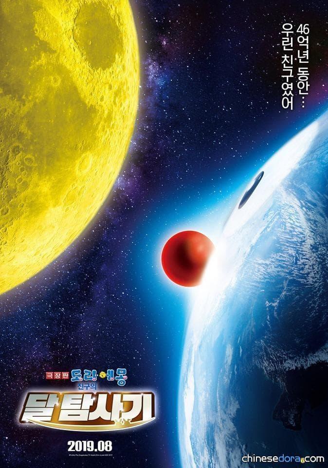 [國際] 《大雄的月球探測記》南韓8月上映 首波韓文海報釋出