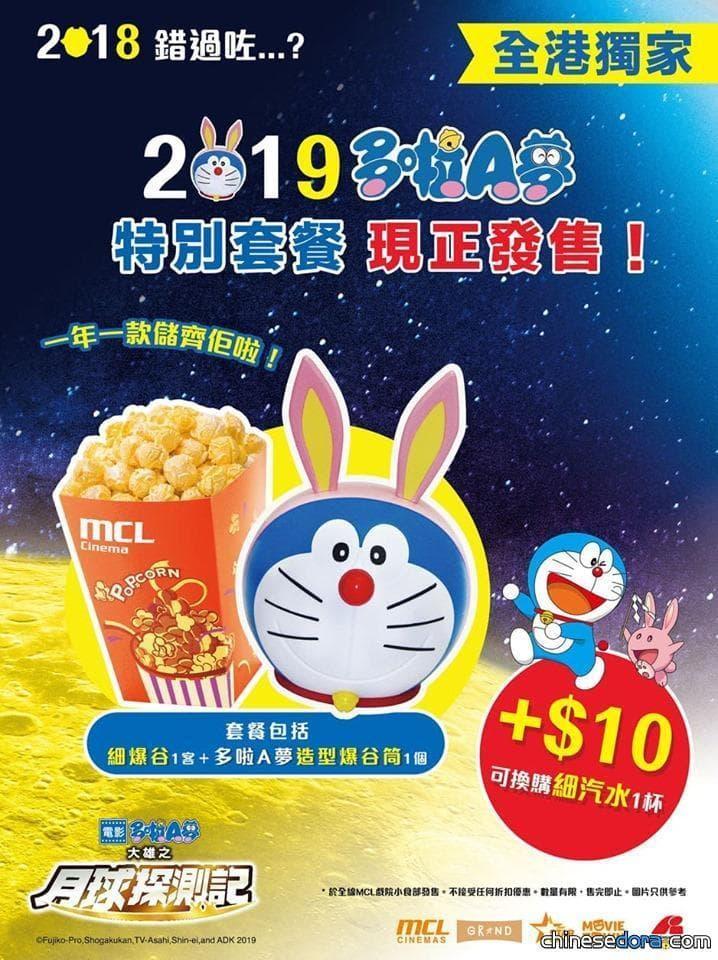 [香港] 《電影哆啦A夢:大雄之月球探測記》即將上映,哆啦A夢套餐與搶先特別場都在MCL戲院!