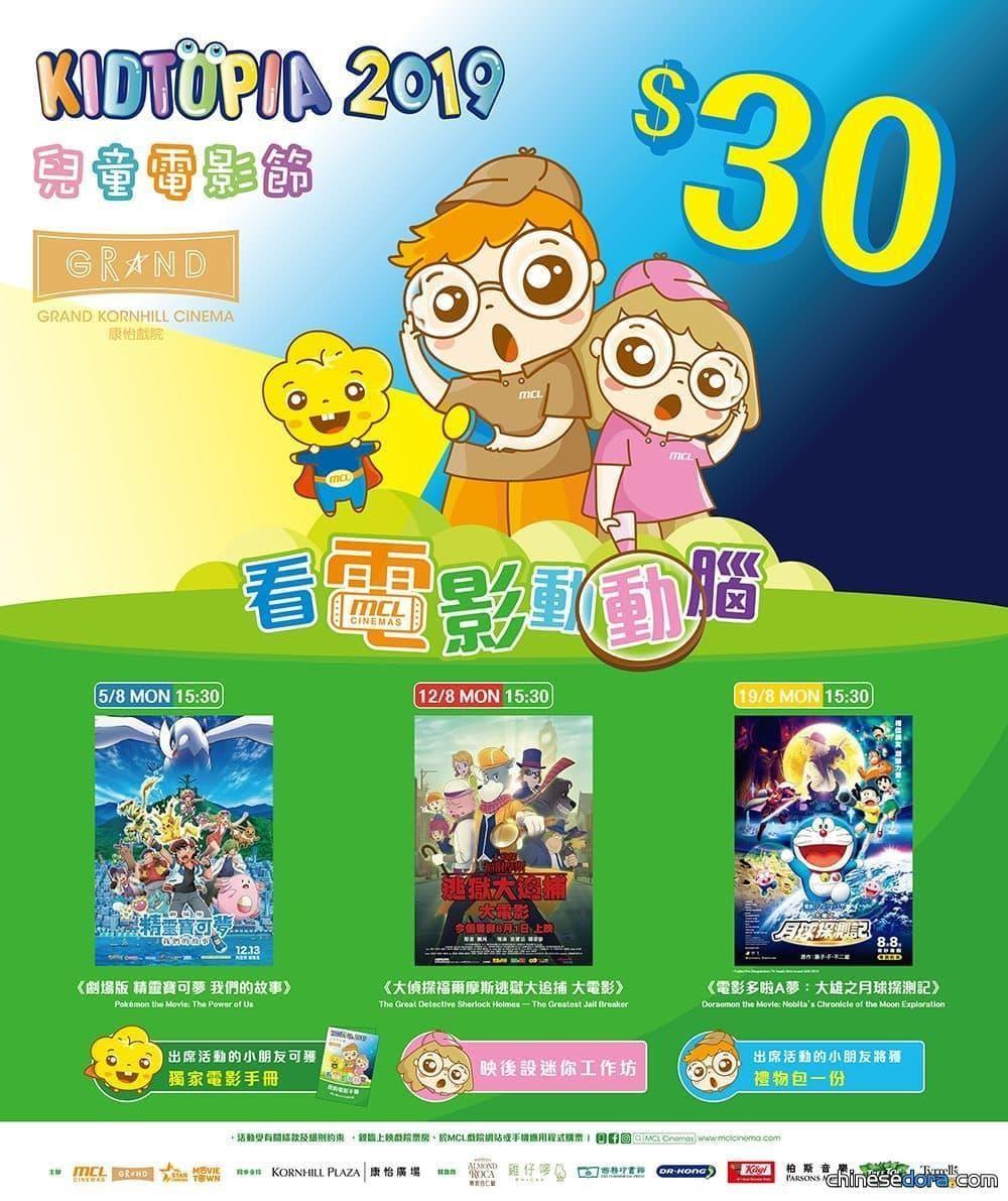 [香港] MCL戲院再辦兒童電影節 《電影哆啦A夢:大雄之月球探測記》亦有放映場次