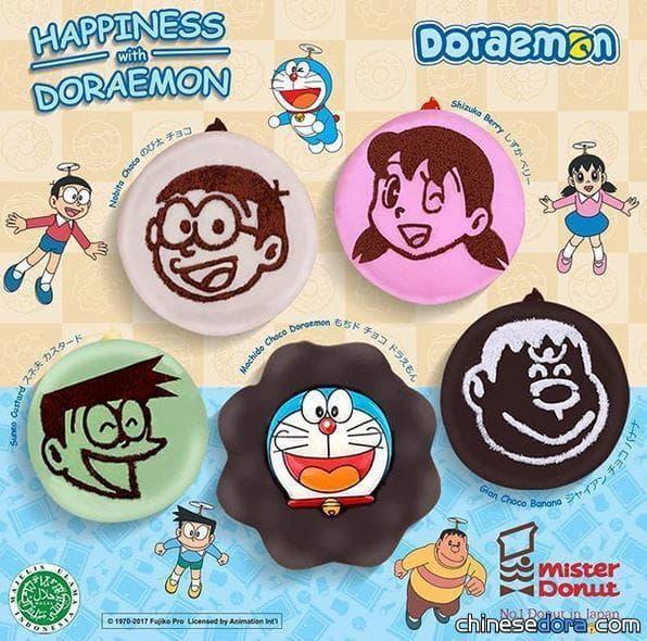 [國際] 哆啦A夢主角5人組化身甜甜圈! 印尼 Mister Donut 與哆啦A夢的跨界合作