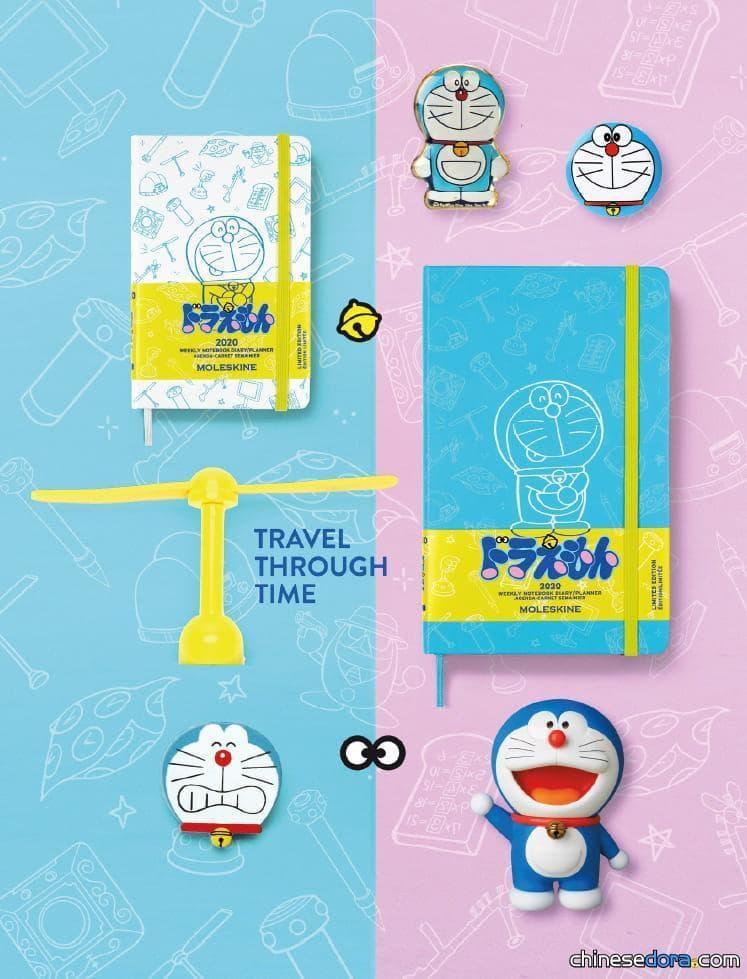 [台灣] MOLESKINE 2020 限定哆啦A夢週記手帳 7/10正式上市