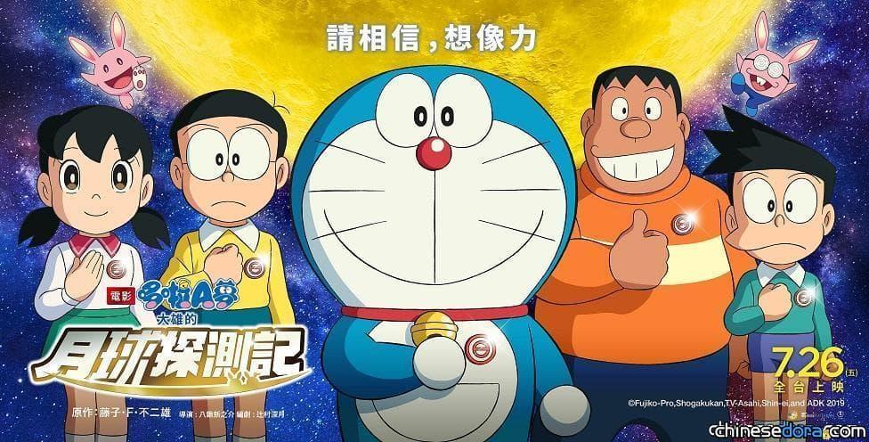 [台灣] 與哆啦A夢一起上! 《大雄的月球探測記》更多台版海報劇照大公開!