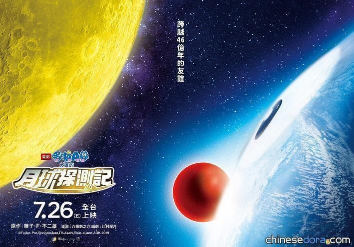[台灣] 近300萬!《電影哆啦A夢:大雄的月球探測記》台北票房一覽(8/6更新)