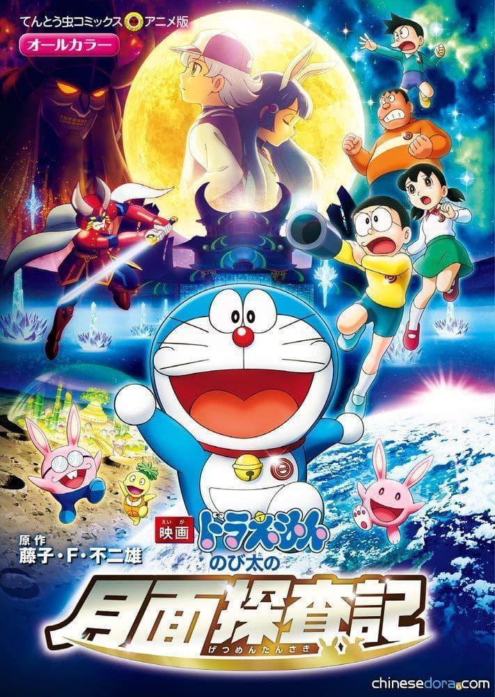 [日本] 《哆啦A夢新電影彩映版:大雄的月球探測記》7月26日出版發行